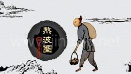 金大陆动画作品获第三届中国文化遗传动漫大赛精品奖