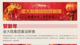 甲午·2014·新春 金大陆文化产业集团恭贺新禧