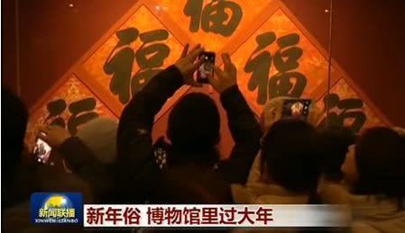 逛博物馆成中国新年俗