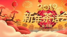2019 · 金大陆 · 新年茶话会