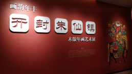 金大陆作品 | 全国博物馆十大陈列展览优胜奖—开封博物馆
