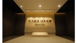 金大陆作品|灵寿博物馆