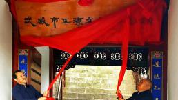 """""""承前启后 继绝扶衰""""——五凉历史文化展"""