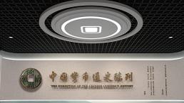 金大陆作品 | 中国钱币博物馆:中国货币通史陈列