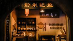 金大陆作品入选弘扬中华优秀传统文化主题展览推介名单